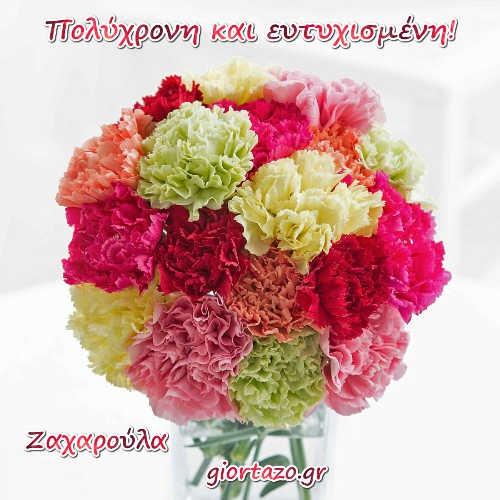 08 Φεβρουαρίου Σήμερα γιορτάζουν οι: Ζαχαρίας,Ζάχαρης,Ζάχαρος,Ζάκι,Ζάκης,Ζαχαρένια,Ζαχάρω,Ζαχαρούλα,Ζαχαρίτσα giortazo