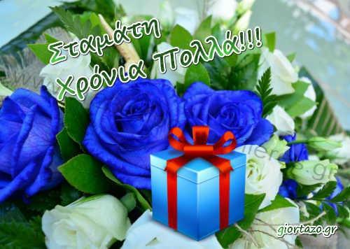 03 Φεβρουαρίου Σήμερα γιορτάζουν οι: Σταμάτης giortazo