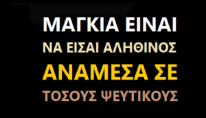 Read more about the article Να είσαι πάντα ο εαυτός σου, αυτή είναι η μαγκιά