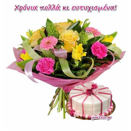 Ευχές Ονομαστικής Εορτής και Γενεθλίων giortazo