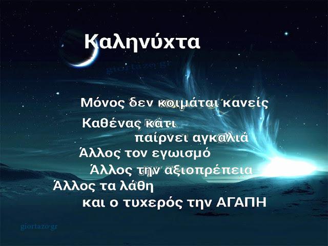 Read more about the article Εικόνες Καληνύχτας Εικόνες Με Λόγια
