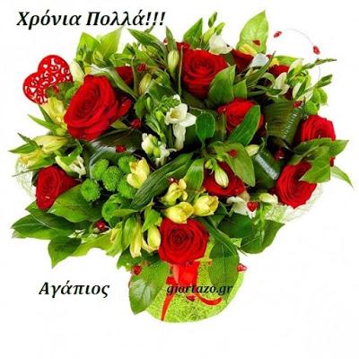 15 Μαρτίου 🌹🌹🌹 Σήμερα γιορτάζουν οι: Αγάπιος giortazo