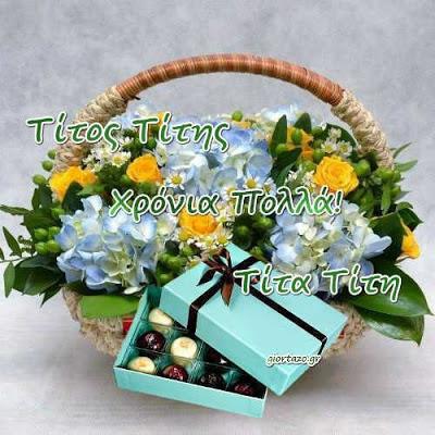 02 Απριλίου 🌹🌹🌹 Σήμερα γιορτάζουν οι: Τίτος,Τίτης,Τίτα,Τίτη