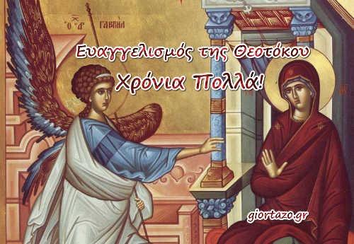 Ευαγγελισμός της Θεοτόκου Εικόνες giortazo