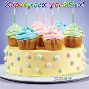 Read more about the article Κάρτες Με Ευχές Γενεθλίων  Χαρούμενα Ευτυχισμένα Γενέθλια