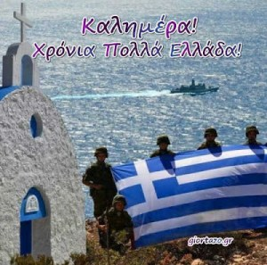 Read more about the article Καλημέρα Ελλάδα! Χρόνια Πολλά απανταχού Έλληνες!