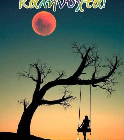 Όμορφες Εικόνες Καληνύχτα
