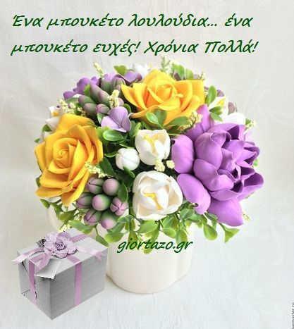 Κάρτες Με Ευχές Για Γιορτές Και Γενέθλια giortazo