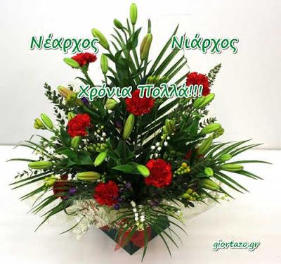 22 Απριλίου 🌹🌹🌹Σήμερα γιορτάζουν οι: Νέαρχος,Νιάρχος,Ναθαναήλ,Ναθάνης,Ναθαναήλος,Ναθαναήλης,Ναθαναηλία,Ναθανηλία,Πάγκαλος giortazo