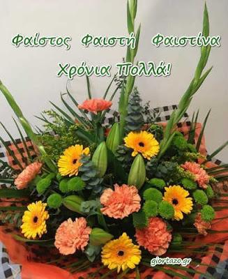 21 Απριλίου 🌹🌹🌹 Σήμερα γιορτάζουν οι: giortazo