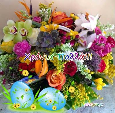 28 Απριλίου 🌹🌹🌹Σήμερα γιορτάζουν οι: Μάγνος, Μαγνής, Μάγνα,Αναστάσιος, Τάσος, Αναστάσης, Ανέστης, Αναστασία, ΤασούλαΝατάσα, Νατάσσα, Τασία, Σία, Τατία, Τάσα, Τέσα,Πασχάλης, Πασχαλίνα, Λίνα, Λάμπρος, Λαμπρινή, Λαμπρίνα