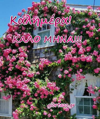 Καλημέρα Καλό Μήνα giortazo