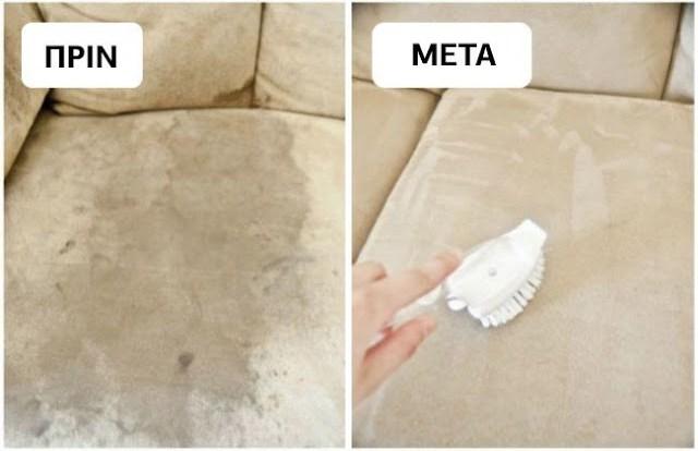 Καναπές από μικροΐνες