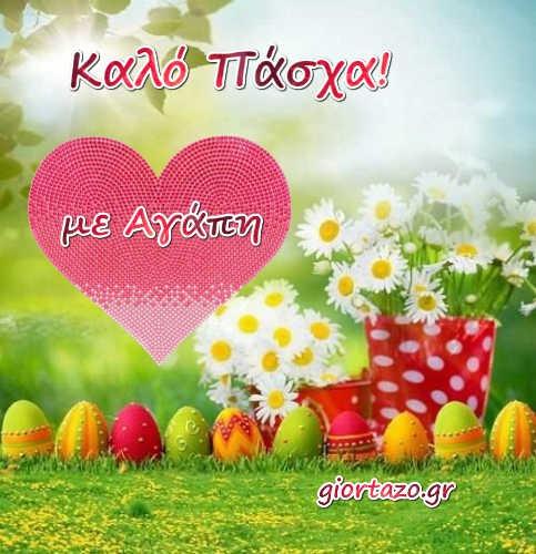 Κάρτες Με Ευχές Καλό Πάσχα Καλή Ανάσταση Χριστός Ανέστη