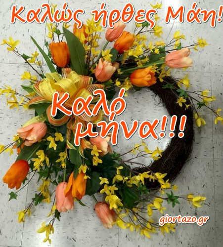 Μάιος Καλό Μήνα Καλή Πρωτομαγιά giortazo