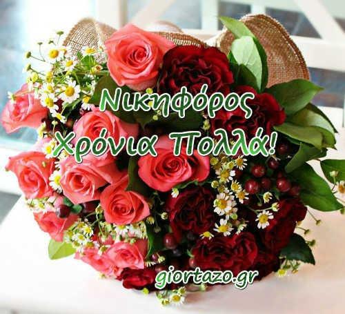 02 Ιουνίου 🌹🌹🌹 Σήμερα γιορτάζουν οι: Μαρίνος, Νικηφόρος, Νικηφορία giortazo