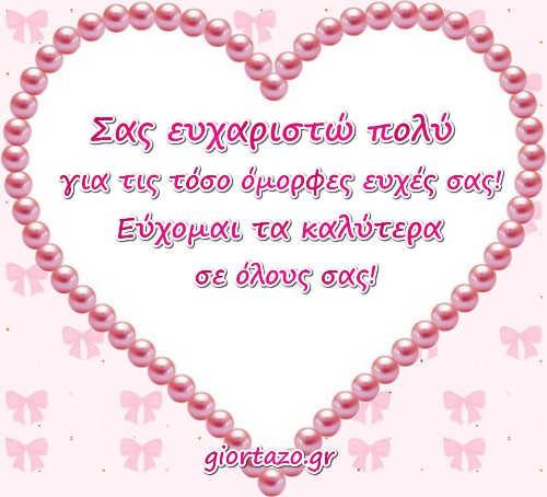 Κάρτες Με Ευχές Ευχαριστώ -giortazo.gr