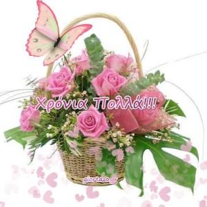08 Ιουνίου  🌹🌹🌹 Σήμερα γιορτάζουν οι: Καλλιόπη, Καλλιοπία, Πόπη, Κάλια, Πίτσα, Ναυκράτιος, Ναυκράτης