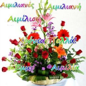 18 Ιουλίου 🌹🌹🌹 Σήμερα γιορτάζουν οι: Αιμιλιανός, Αιμίλιος, Αιμιλιανή, Έμμυ, Αιμιλία