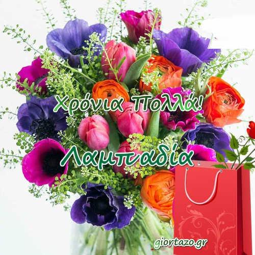 05 Ιουλίου 🌹🌹🌹 Σήμερα γιορτάζουν οι: Λαμπαδός, Λαμπαδία, Λαμπαδίνα, Λαμπαδή giortazo