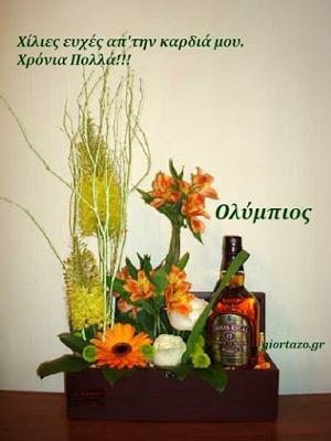03 Αυγούστου 🌹🌹🌹 Σήμερα γιορτάζουν οι: Ολύμπιος, Σαλώμη, Σαλώμα giortazo