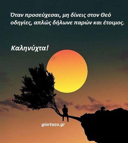 Καληνύχτα φεγγάρι giortazo