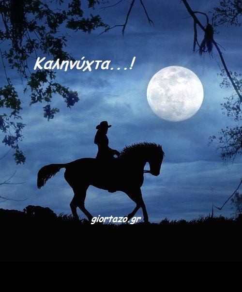 Εικόνες με λόγια για καληνύχτα