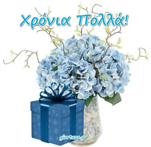 Κάρτες Με Ευχές Χρόνια Πολλά Λουλούδια Καρδιές