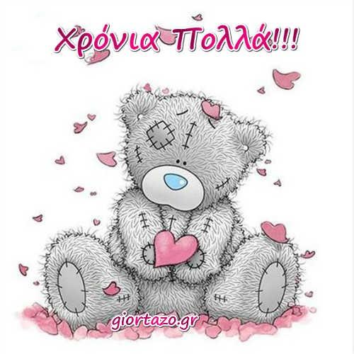 αρκουδάκι αγάπη