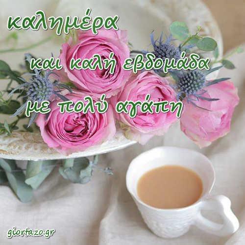Ευχές Καλημέρα Για Όλες Τις Μέρες Της Εβδομάδας
