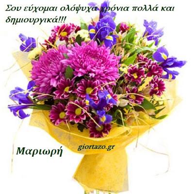 Μαργέτα, Μαριέττα, Μαργετίνα, Μάρω, Μαριώ, Μαριωρή, Μαρίκα, Μαριγώ, Μαριγούλα, Μαρούλα, Μαρίτσα, Μανιώ, Μαίρη, Μαρινίκη, Μιρέλλα, Μυρέλλα, Μάνια, Μάρα, Μαράκι, Μάριος giortazo