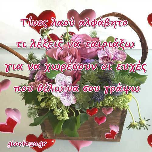 λουλουδια καρδιες