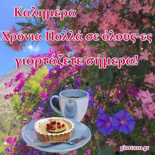 καφές γλυκό δέντρο