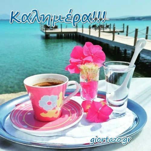 Καλημέρα Με Όμορφα Τοπία Καφές Λουλούδια Και Θάλασσα giortazo