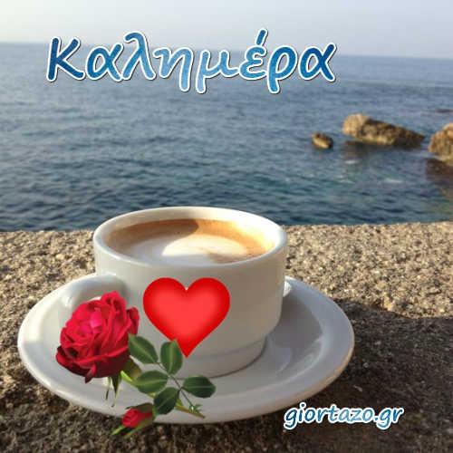 Καφές Λουλούδια Και Θάλασσα giortazo