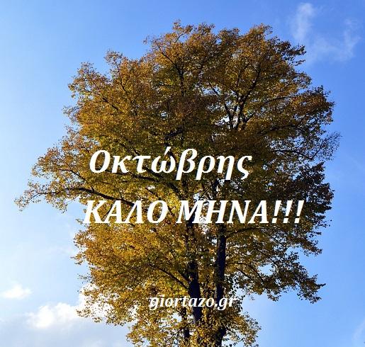 Παροιμίες του Οκτώβρη.Καλό μήνα!!!!