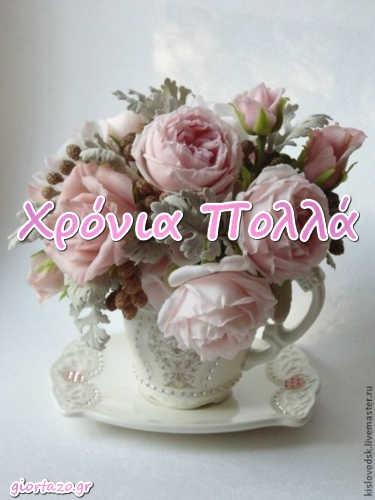 Κάρτες Με Ευχές Χρόνια Πολλά Μπουκέτα Βάζα Με Λουλούδια giortazo