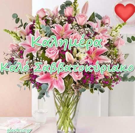 Εικόνες Για Καλημέρα Και Καλό Σαββατοκύριακο Λουλούδια Και Καφέδες