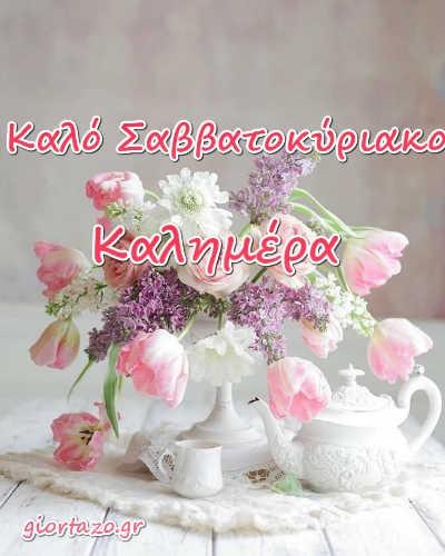 Λουλούδια Και Καφέδες giortazo