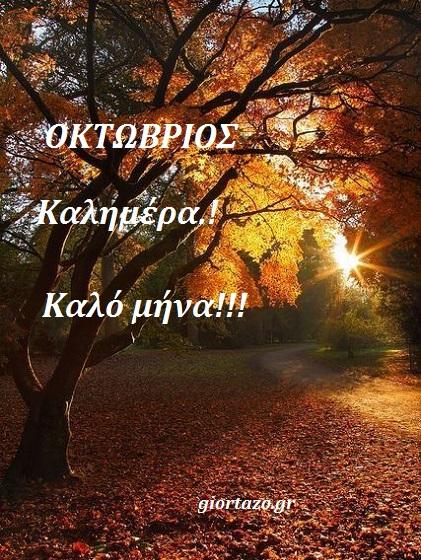 Εικόνες για τον Οκτώβριο:  giortazo Καλό μήνα σε όλους!!!