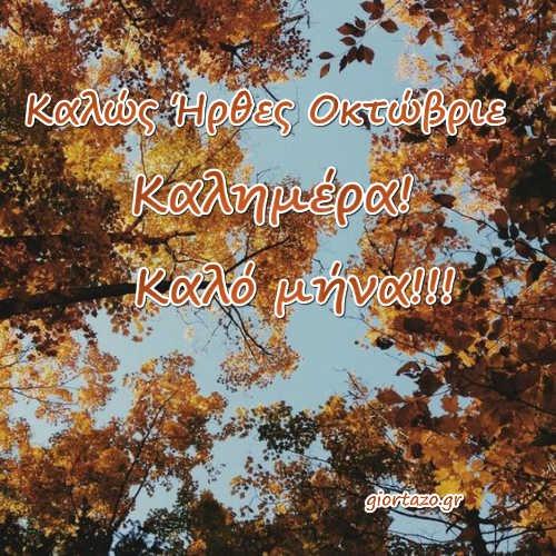 Εικόνες Για Καλώς Ήρθες Οκτώβρη giortazo