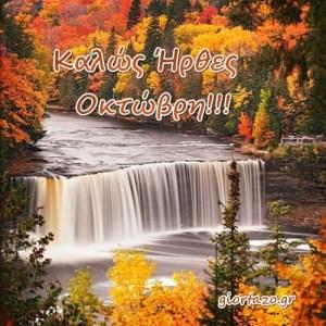 Εικόνες Για Καλώς Ήρθες Οκτώβρη