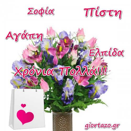 Σοφία Πίστη Αγάπη Ελπίδα Χρόνια Πολλά !! giortazo