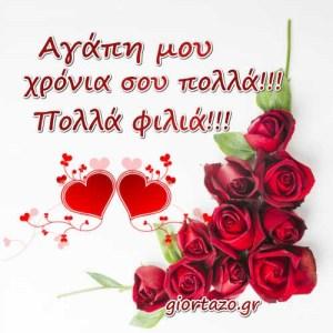 Ευχές Χρόνια Πολλά για τον/την Σύντροφο σας Ευχές Αγάπης