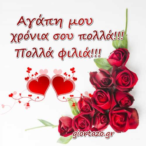 Ευχές Χρόνια Πολλά για τον/την Σύντροφο σας Ευχές Αγάπης giortazo