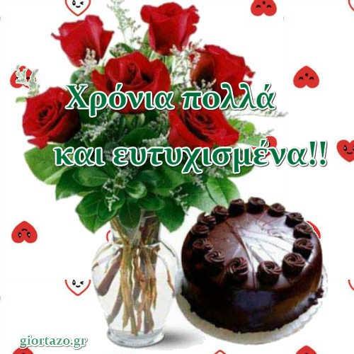 Ευχές Εορτών Και Γενεθλίων Κάρτες Με Λουλούδια giortazo Χρόνια πολλά! Με υγεία αγάπη και ευτυχία