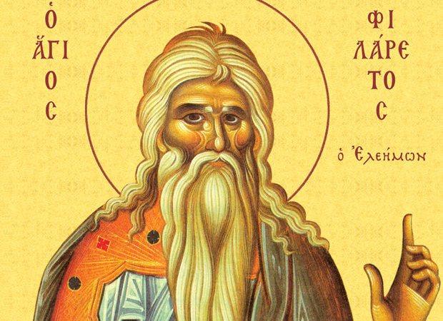 Βίος Αγίου Φιλαρέτου του Ελεήμονος 01 Δεκεμβρίου