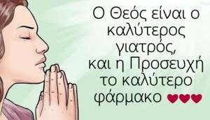 Read more about the article Ο Θεός Είναι Ο Καλύτερος Γιατρός, Και Η Προσευχή Το Καλύτερο Φάρμακο