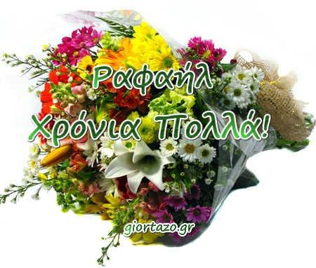 Ευχές Για Ονόματα giortazo Ραφαήλ, Ραφαήλος, Ραφαέλος, Ραφαέλα, Ραφαέλλα