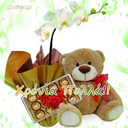 Αρκουδάκι Γλυκά